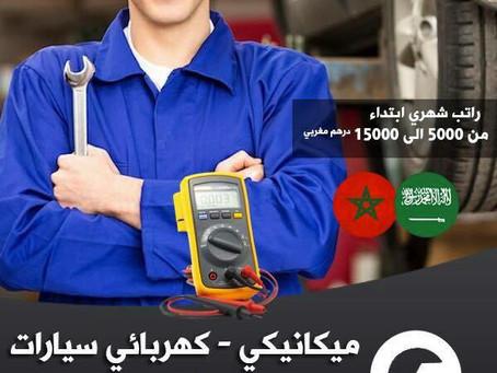 استقدام مكانيكي سيارات استقدام كهربائي سيارات من المغرب
