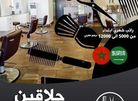 شركة الصقور  توفر حلاقين من المغرب