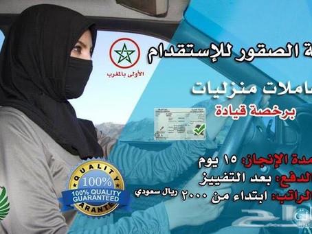 استقدام خادمات من المغرب برخصة قيادة