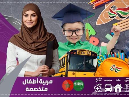 مربية وجليسة أطفال متخصصة من المغرب