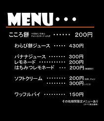 メニュー修正看板.jpg