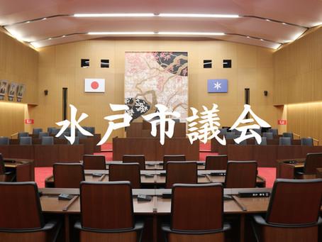 令和3年第3回水戸市議会定例会 開会