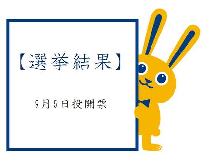 【選挙結果】2021年9月5日投開票 茨城県