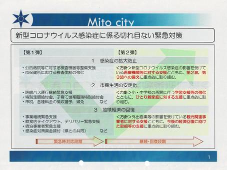 水戸市「新型コロナ緊急対策第2弾」