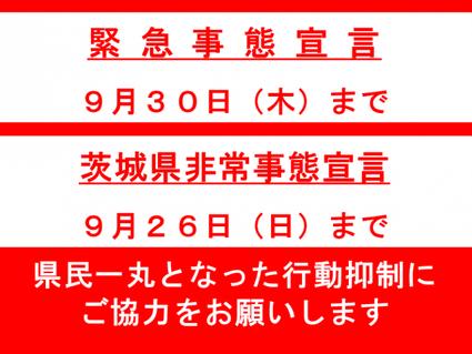 茨城県 非常事態宣言(延長)