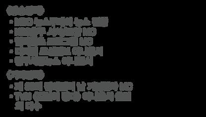 추가된분량_최현진 경력.png