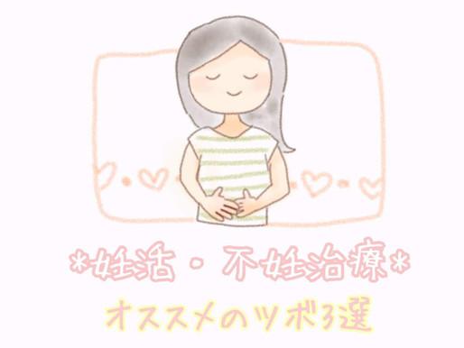 【後編】「おすすめのツボは?」にお答えします☆彡【妊活・不妊症】
