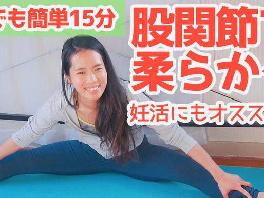 妊活におすすめ!【股関節を柔らかくする】エクササイズ動画