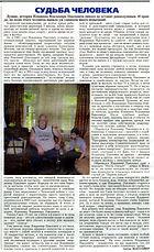 Alt-Газета Илюшин В.П.,судьба человека, Лещинская Светлана Владимировна, адвокат кисловодск, юрист, юридические услуги, кисловодск