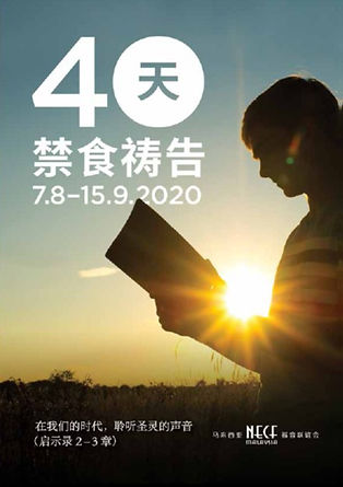 40 Day FP Guide Chi 2020.jpg