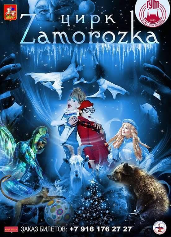детские спектакли Москва