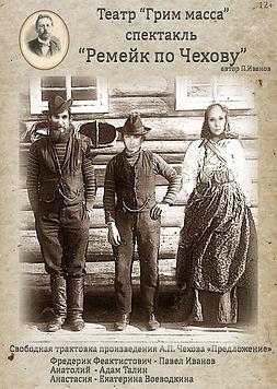 Ремейк по Чехову м.jpg