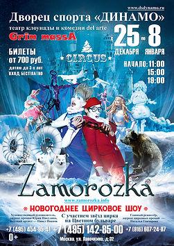 цирковое шоу Заморозка Грим Масса
