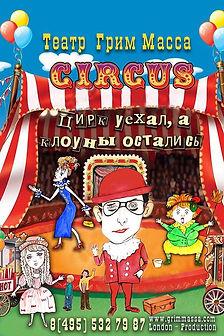 Цирк уехал, а клоуны остались