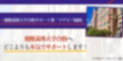 福岡の慶應義塾大学合格強化塾|学習サポートとは|福岡市中央区薬院の大学受験専門塾「大学合格サポート塾マナビバ福岡」|大学合格への勉強面からココロの面までをトータルサポートします。