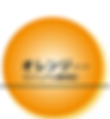 オレンジ|福岡市中央区薬院の大学受験専門塾「大学合格サポート塾マナビバ福岡」|大学合格への勉強面からココロの面までをトータルサポートします。