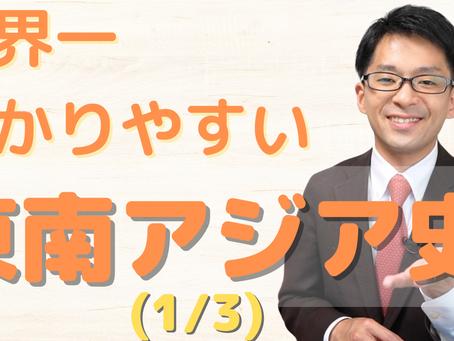 【世界一わかりやすい】東南アジア史(1/3)(No.1746)