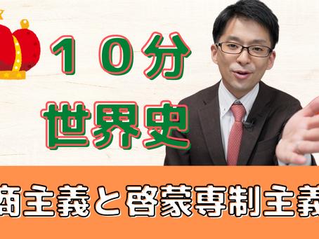 【10分世界史〜重商主義と啓蒙専制君主政〜】(No.1748)