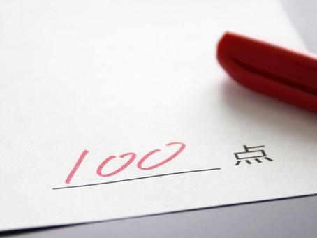 テストの点数を上げるコツ(No.010)