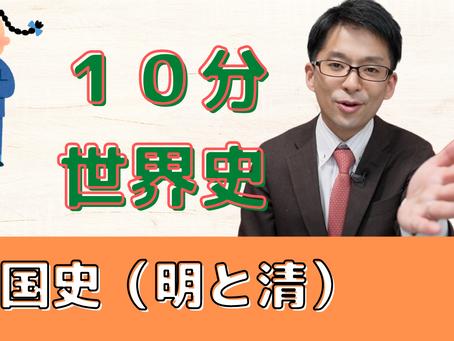 【10分で世界史:中国史(明と清)】(No.1738)