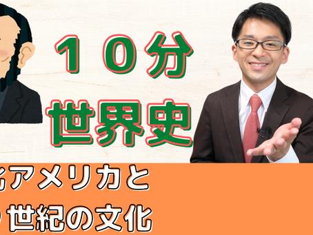 【10分世界史〜南北アメリカと19世紀の文化〜】(No.1755)