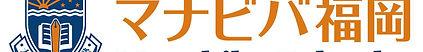 福岡市中央区薬院の大学受験専門塾「大学合格サポート塾マナビバ福岡」。大学合格への勉強面からココロの面までをトータルサポートします。