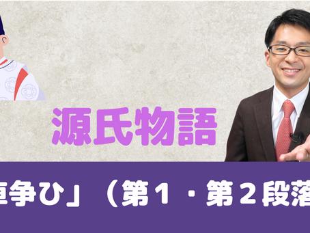 【【古文】源氏物語(車争ひ:第1、第2段落)】(No.1783)