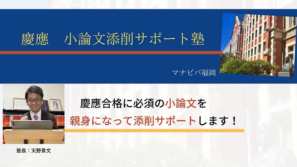 慶應小論文添削サポート塾マナビバ福岡