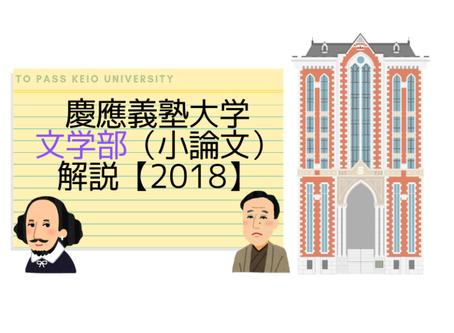慶應義塾大学文学部(小論文)|2018解説