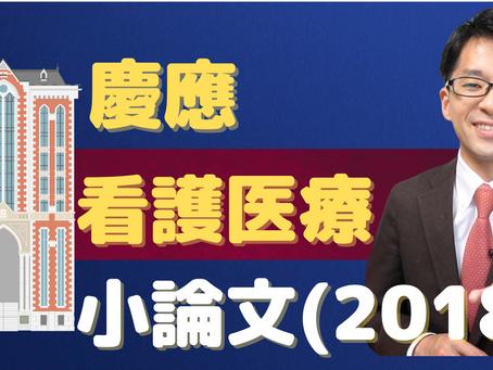 【小論文】慶應看護医療(2018)(No.1799)