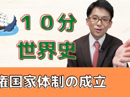 【10分世界史〜主権国家体制の成立〜】(No.1744)