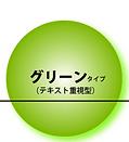 グリーン|福岡市中央区薬院の大学受験専門塾「大学合格サポート塾マナビバ福岡」|大学合格への勉強面からココロの面までをトータルサポートします。