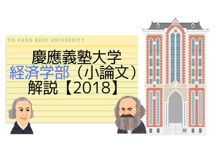 慶應義塾大学経済学部(小論文) 2018年(No.1793)