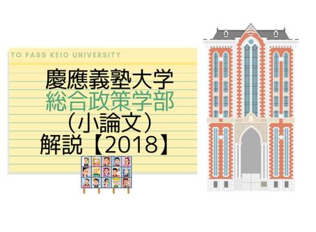 慶應義塾大学総合政策学部(小論文)|2018解説