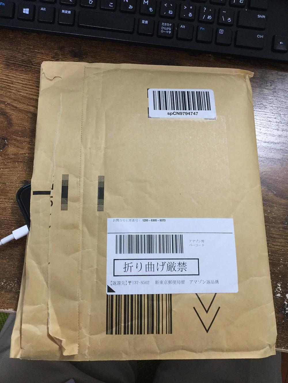 Amazonの袋の中に入れて見ないようにしています。