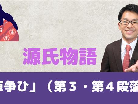【古文】源氏物語(車争ひ:第3、第4段落)(No.1789)