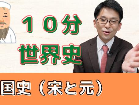 【10分で世界史:中国史(宋と元)】(No.1737)