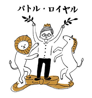 バトル・ロイヤル 留学日記