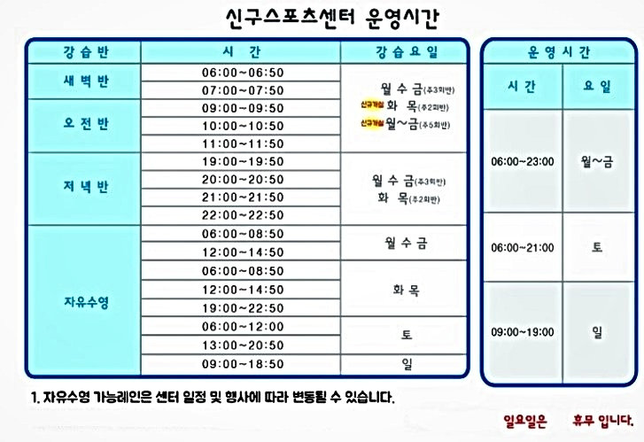 수영강습시간 _LI.jpg