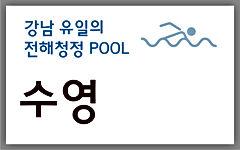 수영.jpg