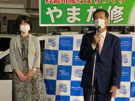 山田村長が3選!