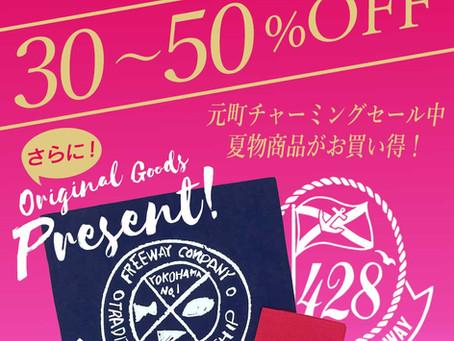 横浜元町チャーミングセール期間中30%~50%OFF!