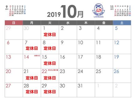10月の定休日