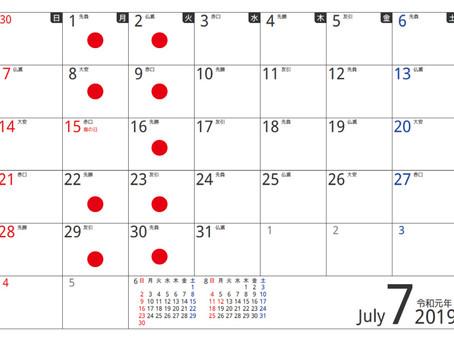 7月の定休日のご案内