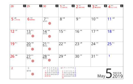 5月定休日のご案内