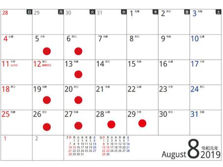 8月のお休みのご案内