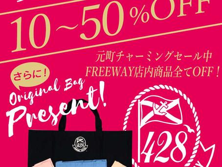 横浜元町チャーミングセール期間中10%~50%OFF!