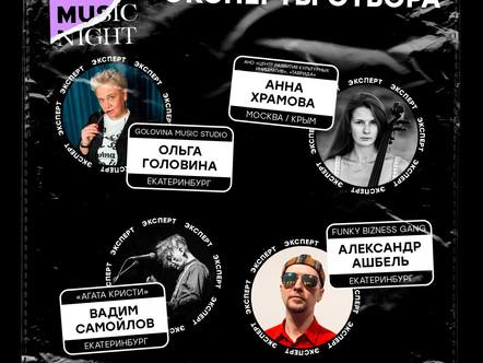 Ольга Головина будет в составе экспертов Ural Music Night