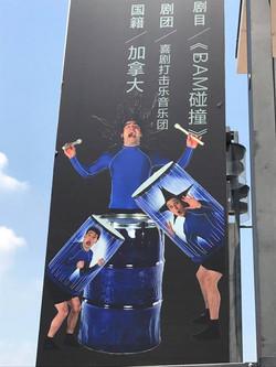 BAM China Banner