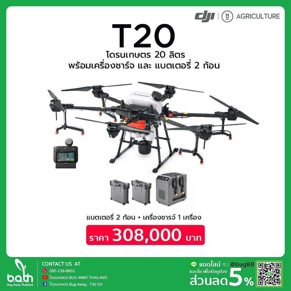 T20 - 1 B2C1 308000.jpg